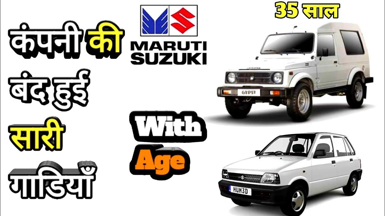 Maruti कंपनी की बंद हुई गाड़ियां | Discontinued Maruti Suzuki Models