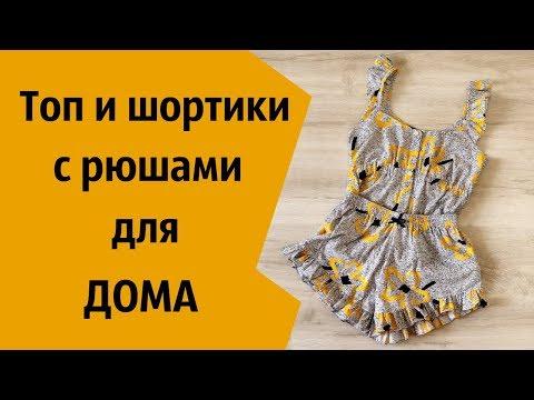 Пижама - шьем шорты и топ на бретелях из хлопка \ How To Sewing Pajamas