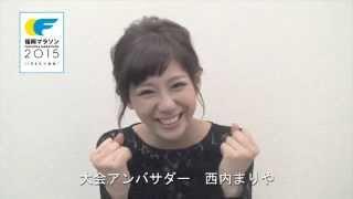 大会アンバサダー西内まりやさんによる福岡マラソンへの応援メッセージ.