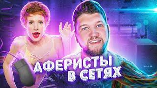АФЕРИСТЫ В СЕТЯХ - МЕНЯ РАЗВЕЛИ!!