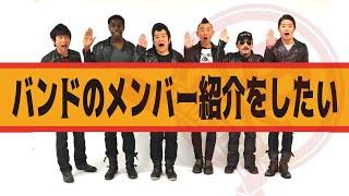 超新塾ちゃんねる 今回は超新塾のネタ「バンドのメンバー紹介をしたい」...