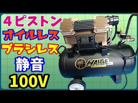 100Vのコンプレッサーなら最強じゃね!?ハイガー産業  HG-DC991