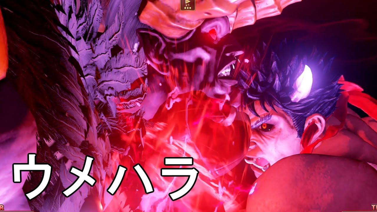 顎を砕く一撃 ウメハラ影 Daigo Umehara(Kage)
