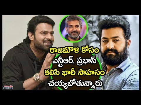 Jr NTR, Prabhas Big Surprise To Rajamouli |  Tollywood Celebrity Updates | Telugu Stars