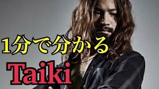 1分で分かるTaikiの歴史【解説動画】