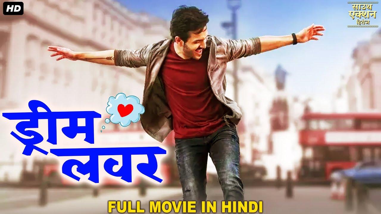 ड्रीम लवर -  सुपर हिट ब्लॉकबस्टर हिंदी डब्ड एक्शन रोमांटिक मूवी | साउथ मूवी | सुपरहिट हिंदी डब फिल्म