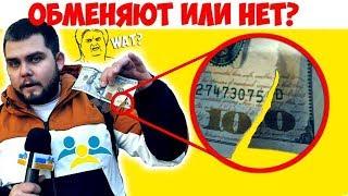 Как обменять порванные доллары. Банки против людей. ОХУ #12