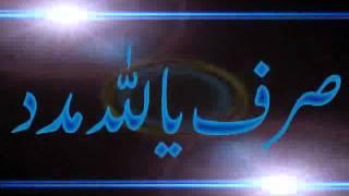 Sirf Ya Allah madad - Har ek Mushkil Me Allah Ko Pukara tha Pukarain gay