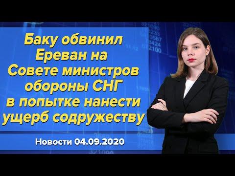 Баку обвинил Ереван