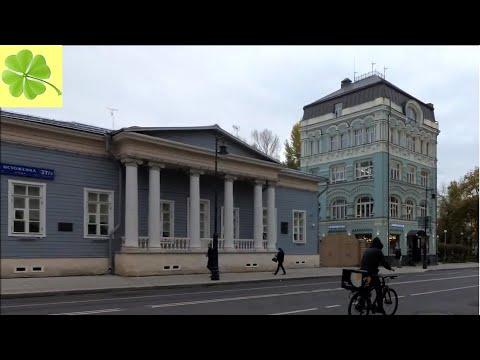 Москва. Прогулка по улице Остоженка (Ostozhenka Street) 15.10.2019