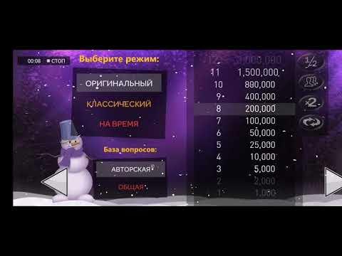 Прохождение игры Кто хочет Стать Миллионером, до 3 000 000 рублей.