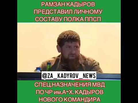Кадыров Рамзан,представил личному составу полка,ППСП,спец.назначение МВД по ЧР.А-Х КАДЫРОВ командира