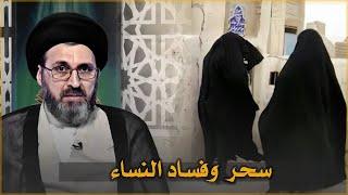 متصلة تشكي من أمر يزعج النساء هذا الوقت | السيد رشيد الحسيني