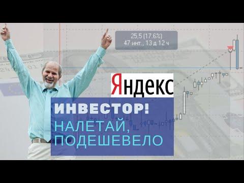 Яндекс. Что делать?