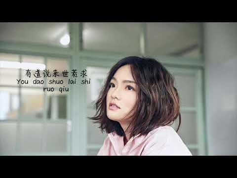Lala Hsu 徐佳莹-Yi Ai Nan Qiu一爱难求 Lyrics(Pinyin)