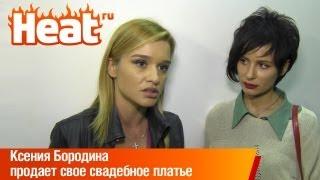 Ксения Бородина продает свое свадебное платье(http://heat.ru/news/108937 Ведущая