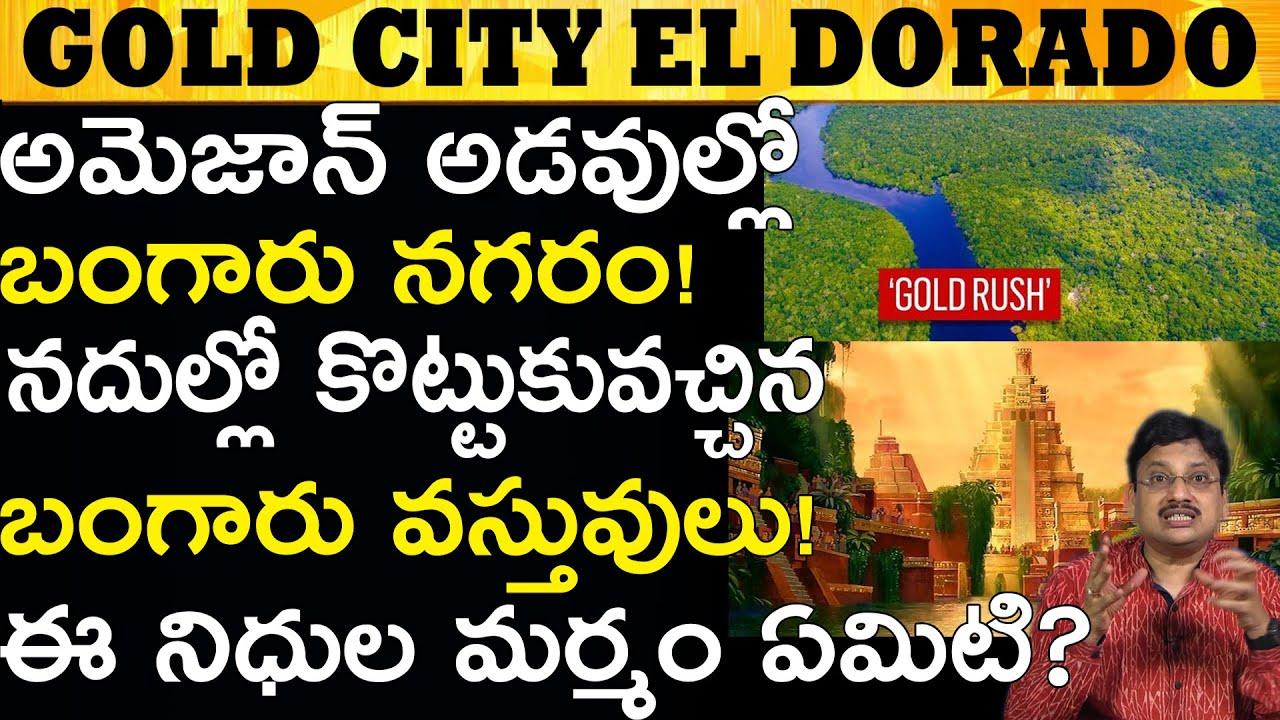 అమెజాన్ గురించిన అద్భుత నిజాలు ఇవి! Amazing Facts About Amazon Region! #TeluguBoxOfficeTV