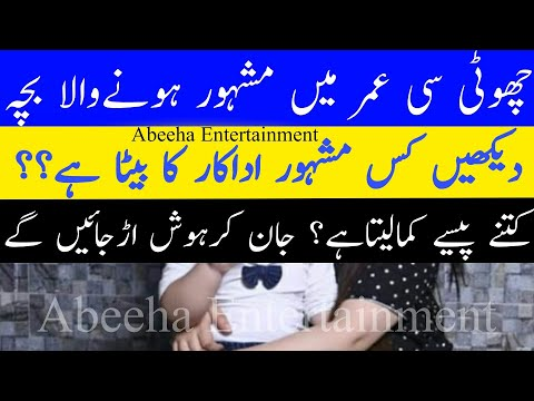 Famous Child Star Who Is Earning More Than Expectations ||Abeeha Entertainment