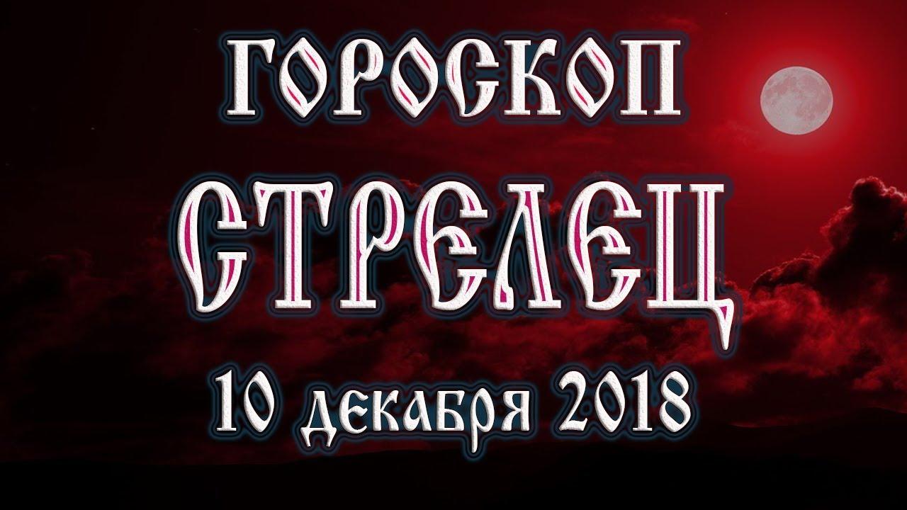 Гороскоп на сегодня 10 декабря 2018 года Стрелец. Полнолуние через 12 дней