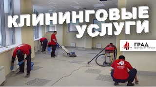 уборка офисов, мойка окон, клининг квартир и частных домов. Клининговая компания. ГРАД. 4k