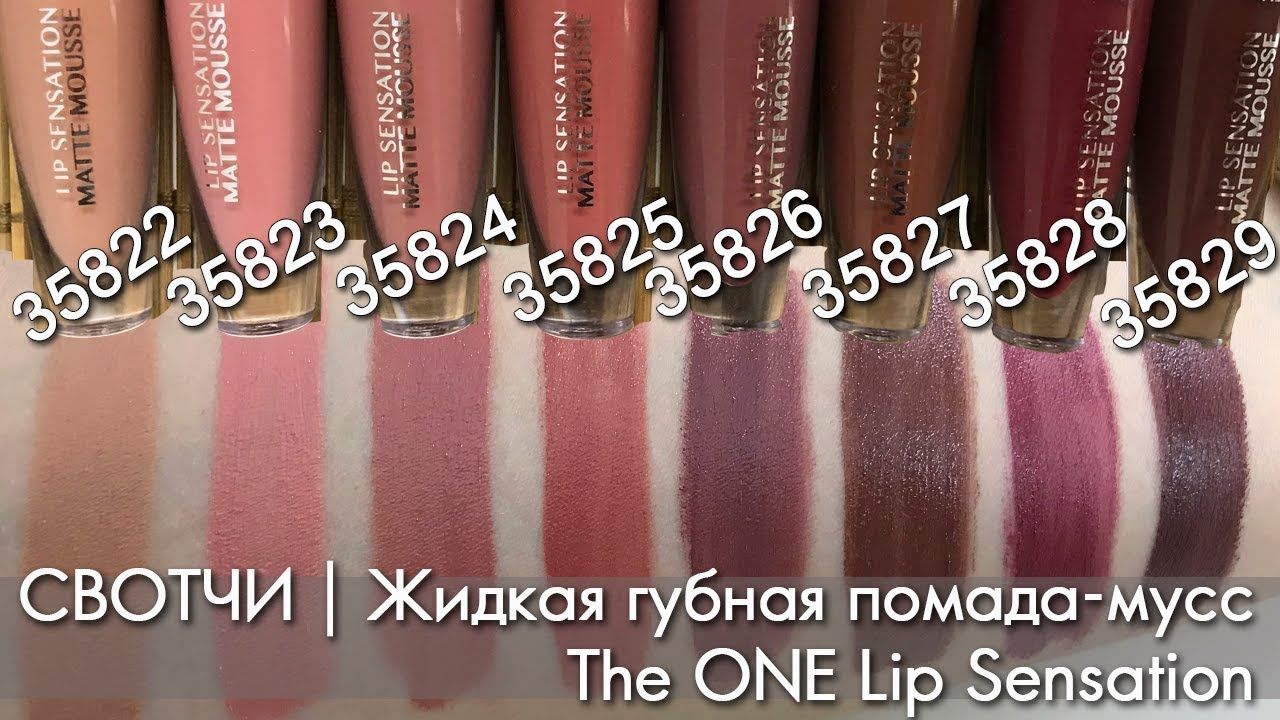 Leather Liquid Lipstick Mousse Oriflame The One Lip Sensation 35822