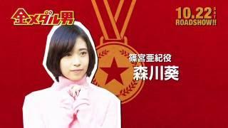 10/22(金)公開の映画「金メダル男」 http://kinmedao.com/ 出演者の森...