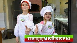 Как приготовить вкусную итальянскую пиццу? Пиццмейкеры Катя и Настя сделали себе 2 вкусных пиццы!