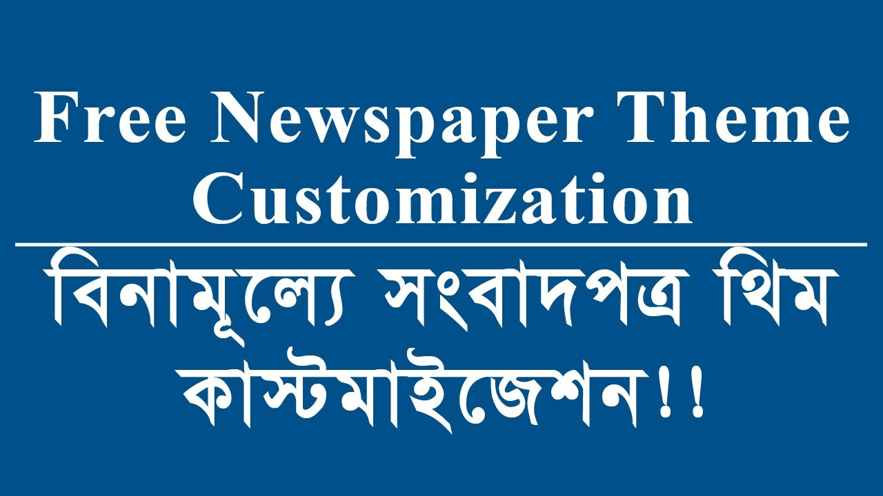 Free Newspaper Theme Customization Bangla Video Tutorial By ThemesBazar.com