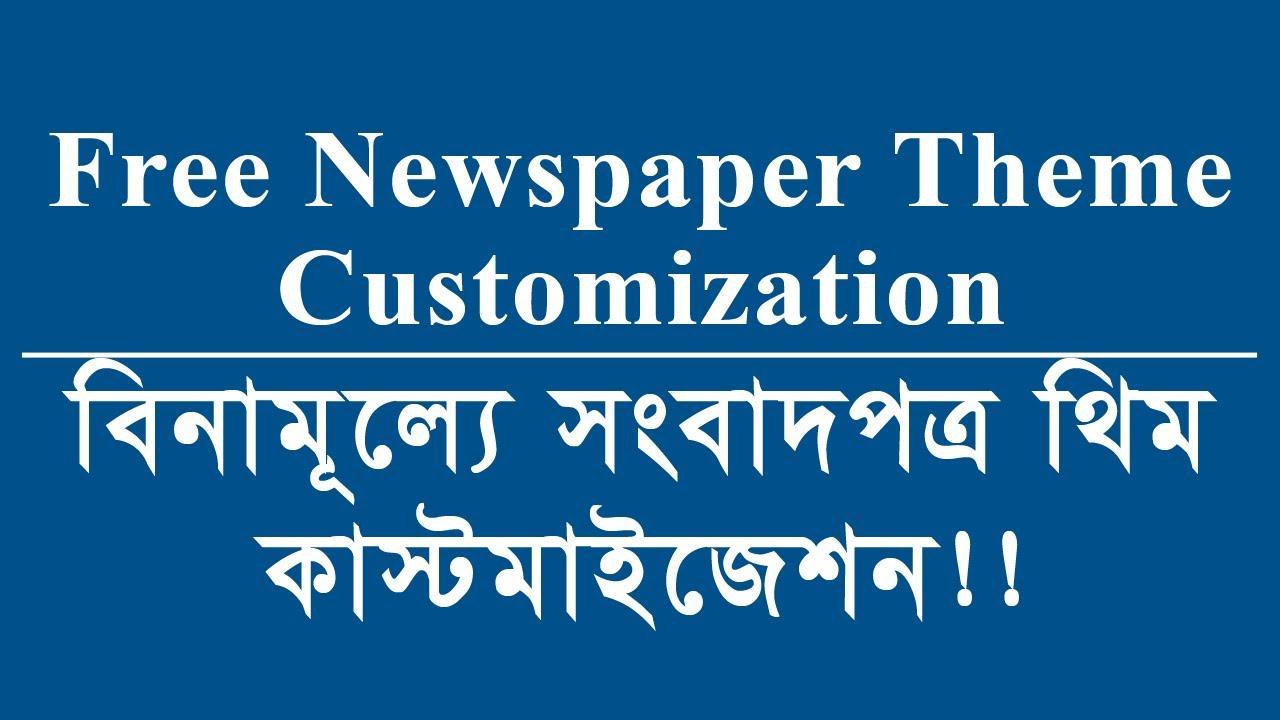 Free Newspaper Theme Customization Bangla Video Tutorial By ThemesBazar.com