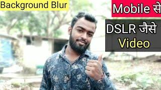 Blur Video Background on Mobile like DSLR | Mobile se DSLR jaisi video kaise banaye
