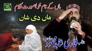 Maa Ki/Di Shan Naat - Qari Shahid Mahmood New Naats 2017/2018 - Emotional Maan Ki/Di Shan 2018