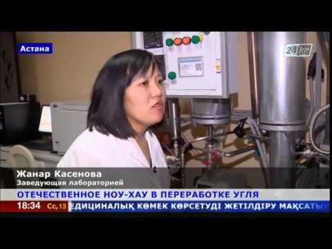В Казахстане будут производить бензин и дизтопливо из угля