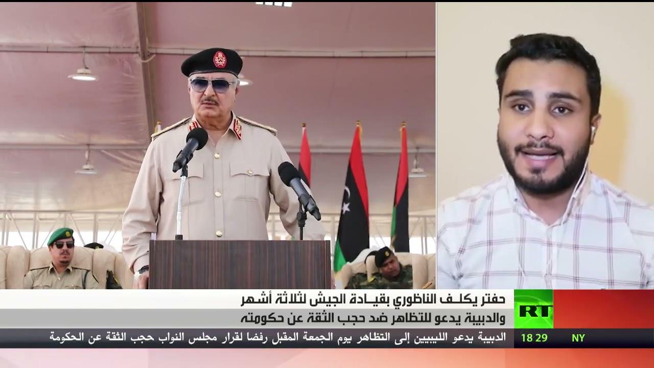 حفتر يعين رئيـسا جديدا للجيش الليبي والدبيبة يدعو للتظاهر ضد قرار حجب الثقة عن الحكومة  - نشر قبل 4 ساعة