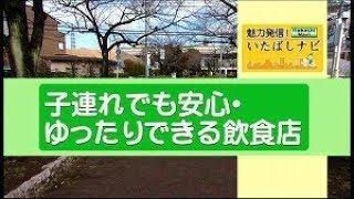 【板橋区】魅力発信!いたばしナビ 第48回 テーマ「子連れでも安心・ゆったりできる飲食店」