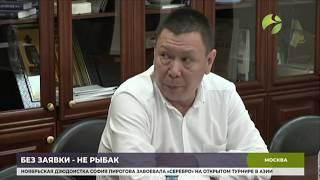 В Госдуме обсудили проблемы рыбаков из числа КМНС