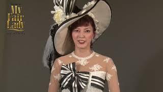 東急シアターオーブ2018年9月公演 ミュージカル『マイ・フェア・レディ...