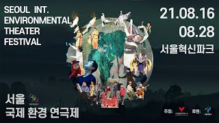 2021 서울국제환경연…