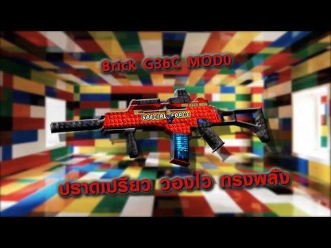 [แนะนำปืน] BRICK G36C MODO //Special Force[TH] แรงจาดดด