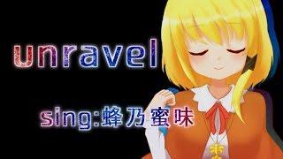 【東京喰種OP】unravel 歌ってみた【蜂乃蜜味】