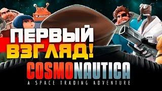 Cosmonautica - УГАРНЫЙ КОСМОС! - Первый взгляд!