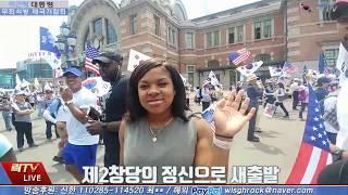 락TV-6-23「토」박근혜대통령구출하자 서울역 불난다2