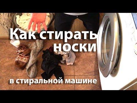 Как отстирать носки в стиральной машине