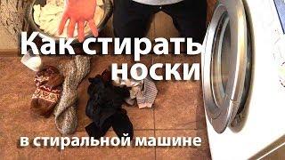 Как стирать носки в стиральной машине