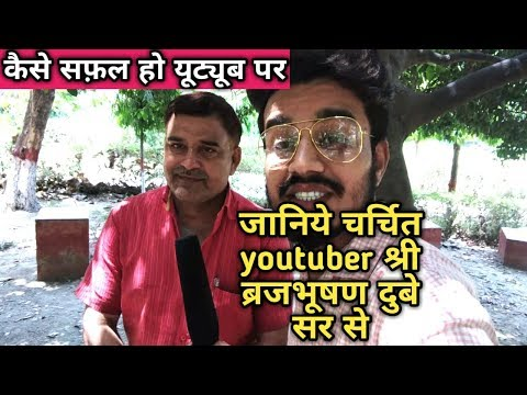 Braj Bhushan Dubey Sir | How To Be Successful On YouTube