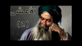 اجتماع  عيد اليحى  عبيد العوني  في منفوحة الاعشى A cultural encounter