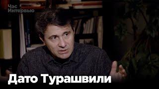 """Дато Турашвили в программе """"Час интервью"""""""