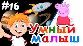 Умный малыш #16. Развивающий мультфильм для малышей / Smart baby #16. Наше_всё!