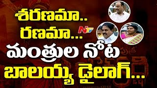 TDP Ministers,Use,Balakrishna,Dialogues,AP Assembly