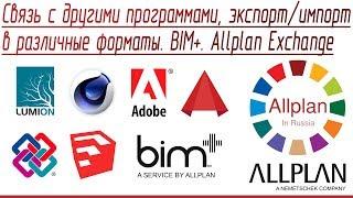 Связь с другими программами, экспорт/импорт в различные форматы. BIM+. Allplan Exchange
