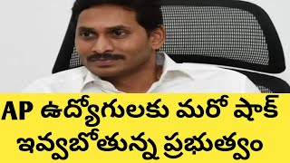 The government is going to give another big shock to AP govern…
